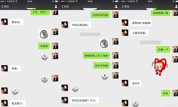 【微信跟女生聊天的话题,微信约怎么和女生聊天】图2