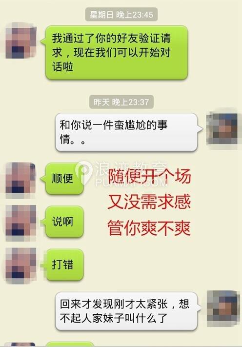 微信怎么把妹,微信聊天把妹聊天记录